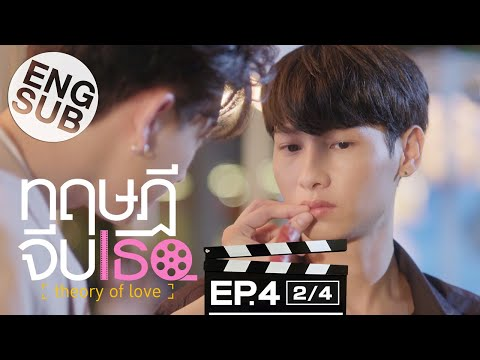 [Eng Sub] ทฤษฎีจีบเธอ Theory of Love | EP.4 [2/4]