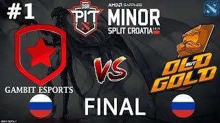 ГАМБИТ в ФИНАЛЕ! | Gambit vs gOLD #1 (BO3) | FINAL | Dota PIT MINOR 2019