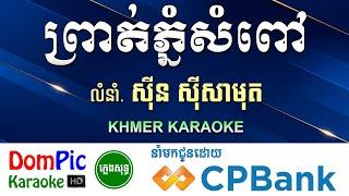 Khmer Travel - ចំប៉ាបាត់ដំបង ស&