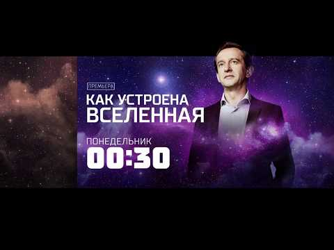 \Как устроена Вселенная\ с Константином Хабенским на РЕН ТВ - DomaVideo.Ru