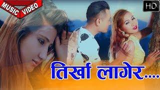 Tirkha Lagera - Anju Panta & Baburam Lama