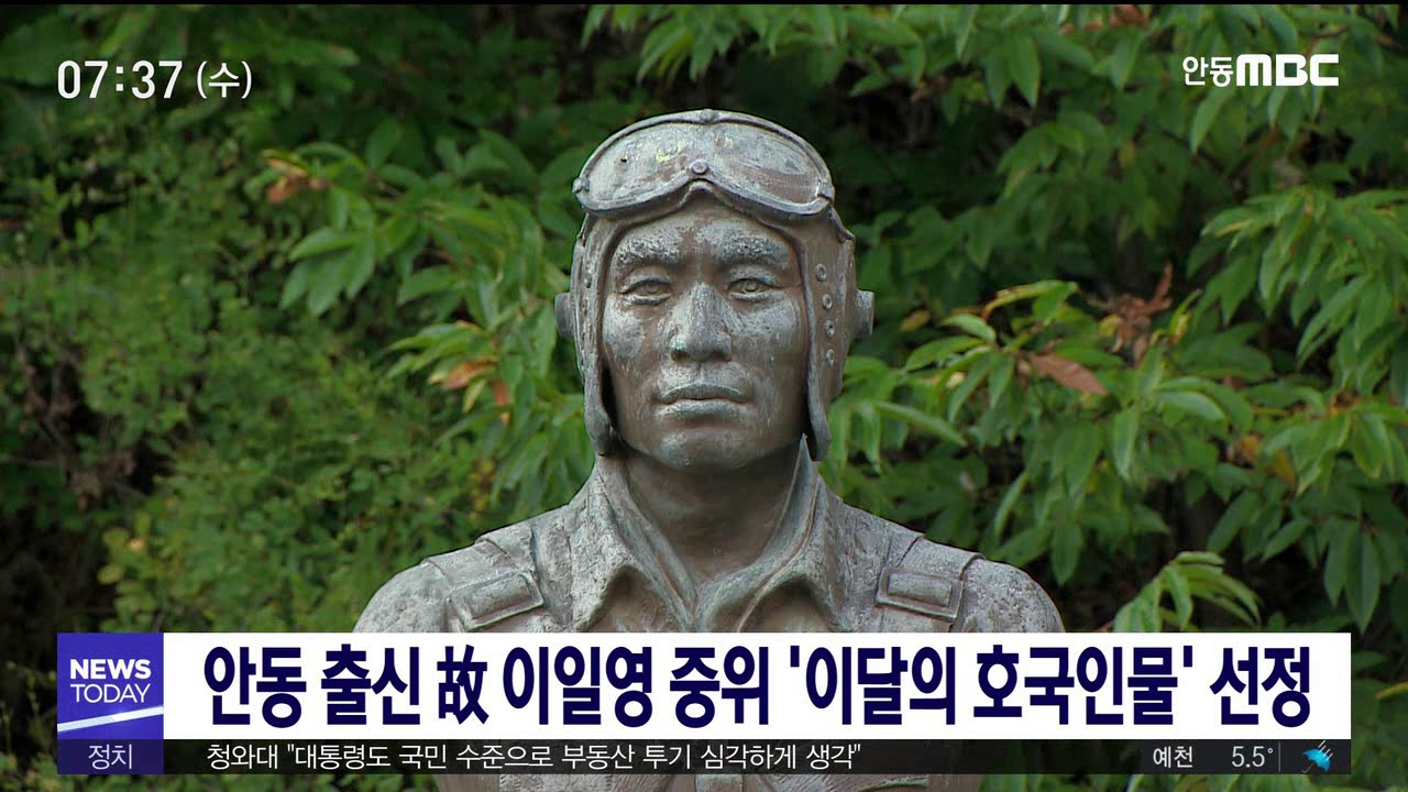 안동 출신 故이일영 중위 '이달의 호국인물' 선정