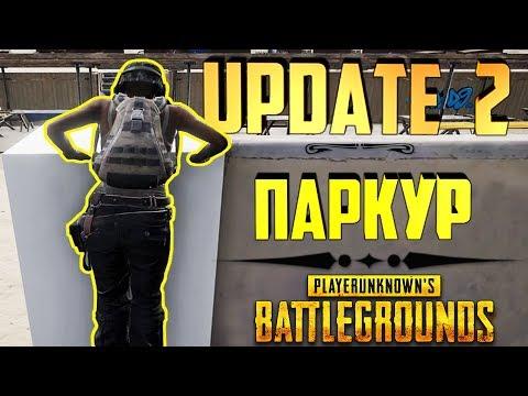 PUBG l Паркур l Обновление 14.11 - 15.11 l ПУБГ Тест версия 1.0  - Обновление 2 l battlegrounds (видео)