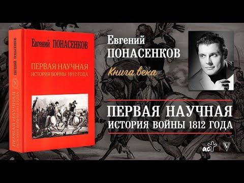 Опубликован последний в 2018 г. тираж сенсационной книги Евгения Понасенкова о войне 1812 года!!! (видео)