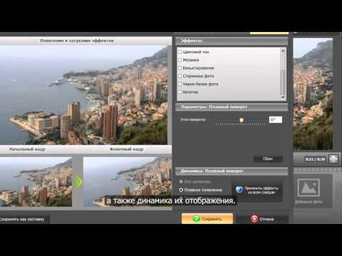 Узнайте больше о функциях программы для создания слайд-шоу ФотоШОУ на сайте - http://fotoshow-pro.ru?utm_source=youtube&utm_medium=am...