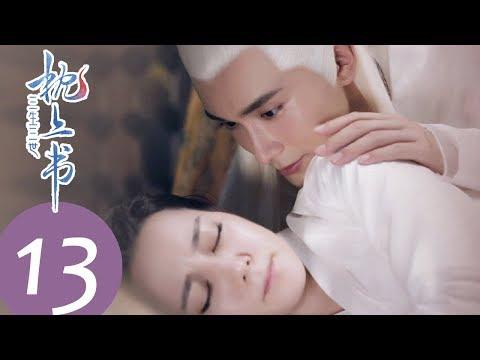 ENG SUB【三生三世枕上书 Eternal Love of Dream】EP13 | 王君终于找到神秘女子,原来一直在身边