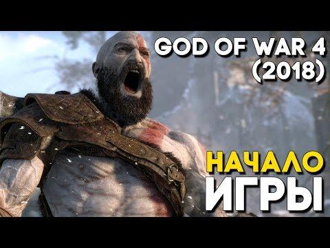 God of War 4 (2018) Прохождение / Обзор [Полная Версия] ► БОГ ВОЙНЫ КРАТОС ВЕРНУЛСЯ С СЫНОМ