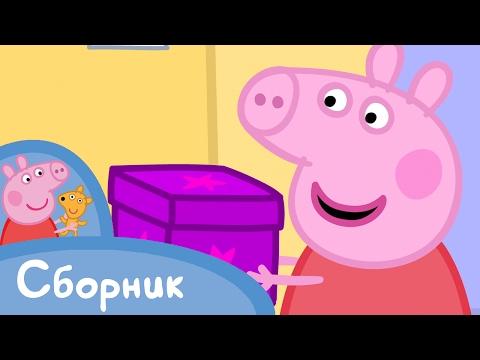 Свинка Пеппа - 1 Cезон 1-13 серия (видео)
