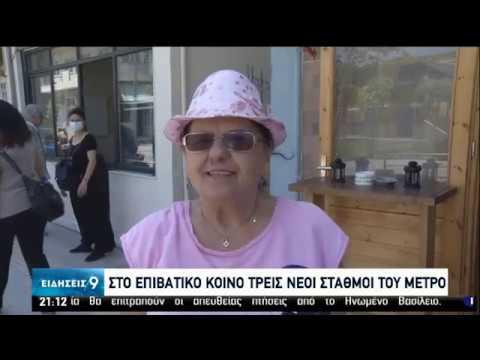Παραδόθηκαν οι 3 νέοι σταθμοί του μετρό–Κ. Μητσοτάκης: Έργο ανάπτυξης για την περιοχή|06/07/20|ΕΡΤ