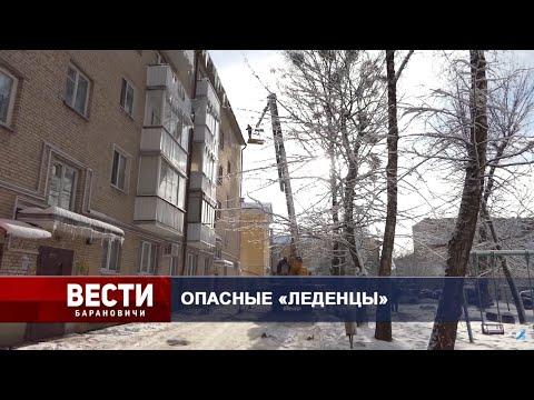 Вести Барановичи 08 февраля 2021.