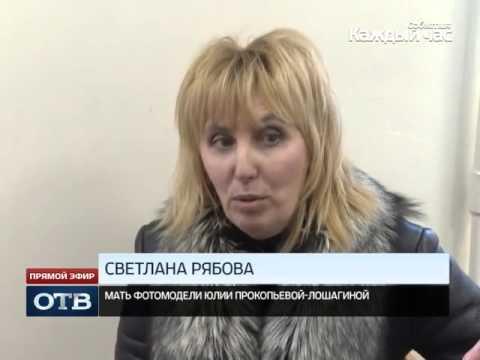 , title : 'Подлинность улики по делу Лошагина определит дизайнер Наталья Соломеина'