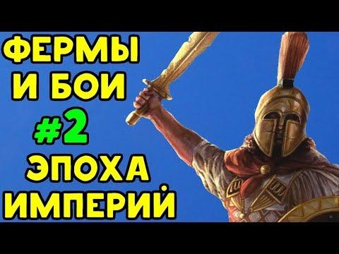 Age of Empires: Definitive Edition | ФЕРМЕРСТВО И СРАЖЕНИЯ