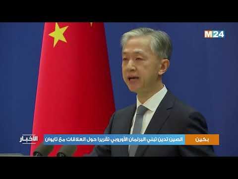 الصين تدين تبني البرلمان الأوروبي تقريرا حول العلاقات مع تايوان