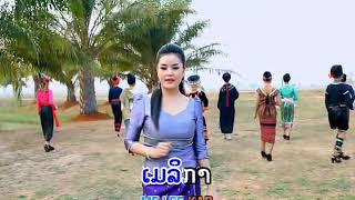 Video ສາວຊຽງຂວາງ สาวเชียงขวาง  ຕິ່ງນອ້ຍ ພອຍໃພລີນ / Tingnoi PointPaiLin Lao Singer MP3, 3GP, MP4, WEBM, AVI, FLV Agustus 2018