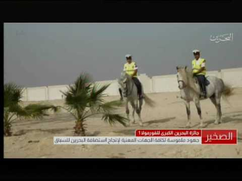 تقرير وزارة الداخلية ( جهود ملموسة لكافة جهات المعنية لانجاح استضافة البحرين للسباق ) 2017/4/16