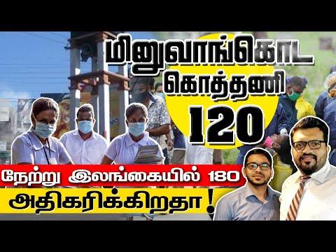 நேற்று இலங்கையில் 180 பேர்  அதிகரிக்கிறதா? #Covid19SL Update | Sooriyan FM | ARV Loshan | P Manoj
