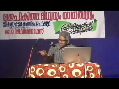 "A Critical Look At  ""Urine Therapy"" (Malayalam) By Dr.Viswanathan C"