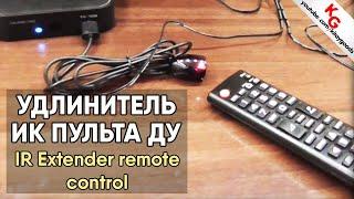 📝 Обзор ИК удлинитель пультов дистанционного управления. IR extender remote control. Обзор и тестирование проводного удлинителя ИК сигнала пультов ДУ для любого устройства. Что будет, если подключить 20м. провода?  Ссылки ниже:🔗 ИК удлинитель на Aliexpress: http://ali.pub/yuo93💲 Возвращай до 18% с покупок на AliExpress и GearBest: http://epngo.bz/cashback_index/ejz0xa💲 Монетизируй трафик с помощью ePn: http://epngo.bz/epn_index/ejz0xa📌 https://www.youtube.com/watch?v=GaHCvkvIh1Ihttps://www.youtube.com/channel/UCX1F1bQjmWCHV5YhLmLVPOQ