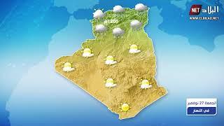 نشرة أحوال الطقس لليلة اليوم الخميس وصبيحة الجمعة