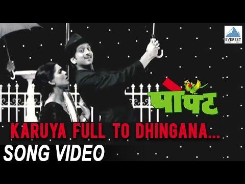 Karuya Full To Dhingana - Popat   Marathi Songs Songs   Bela Shende, Prasanajeet Kosambi