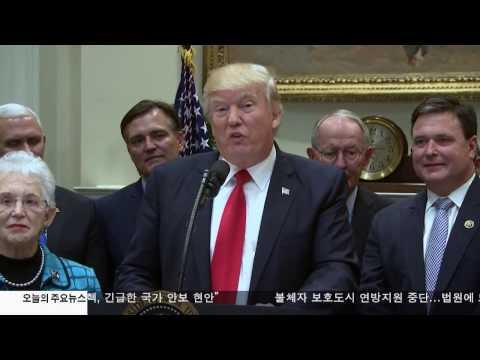 '불체자 보호 지원 중단' 또 제동 4.26.17 KBS America News