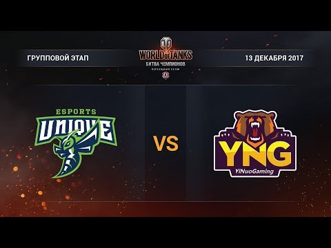 Unique vs Yinuo. Битва Чемпионов. Группа D