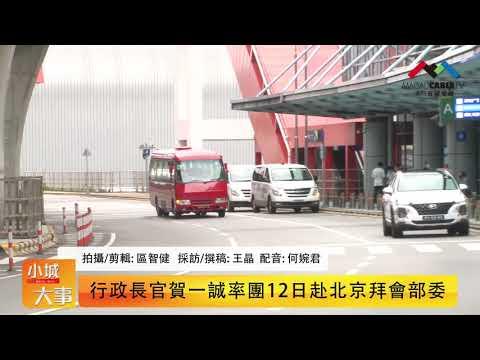 小城大事2020行政長官賀一誠率團12 ...