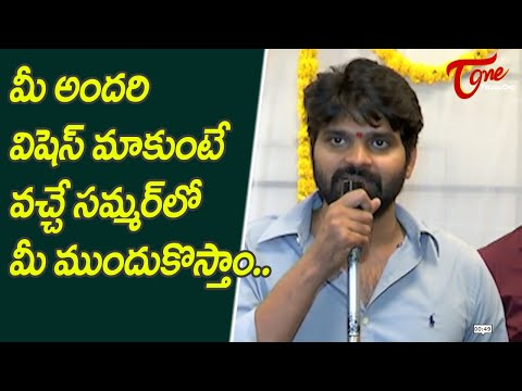 Hero Sree Vishnu about Production No 9 Movie | Matinee Entertainments Banner | TeluguOne Cinema