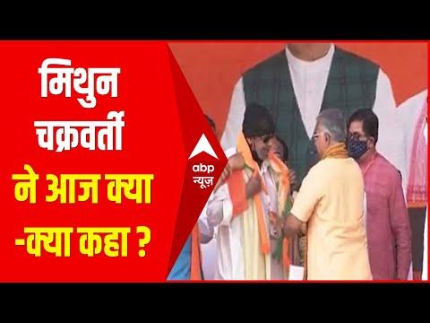 देखिए Mithun Chakraborty ने आज BJP में शामिल होते हुए क्या-क्या कहा? | WB Polls