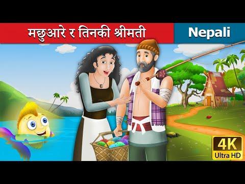 मछुआरे र तिनकी श्रीमती Fisherman And His Wife In Nepali Nepali Story Nepali Fairy Tales