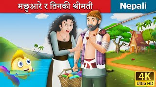 Video मछुआरे र तिनकी श्रीमती | Fisherman and His Wife in Nepali | Nepali Story | Nepali Fairy Tales MP3, 3GP, MP4, WEBM, AVI, FLV Agustus 2018