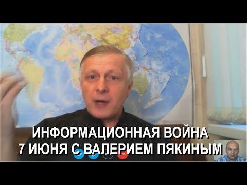 Информационная война 7 июня с Валерием Викторовичем Пякиным - DomaVideo.Ru