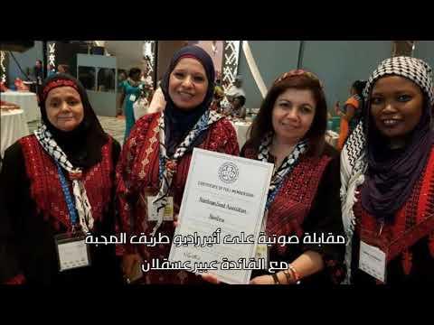 مقابلة مع القائدة عبير عسقلان على راديو طريق المحبة حول عضوية فلسطين في الجمعية العالمية للمرشدات