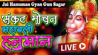 Video LIVE  संकट निवारक हनुमान चालीसा || mangalwar Bhakti Hanuamn Baan download in MP3, 3GP, MP4, WEBM, AVI, FLV January 2017