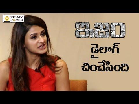 Aiditi Arya Narrates Blasting ISM Movie Dialogues