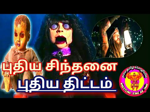 Bray Wyatt New Intro Wwe,wrestling Tamil News, Wrestling King Ar Tamil