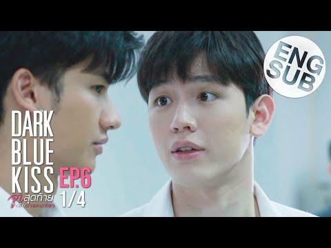 [Eng Sub] Dark Blue Kiss จูบสุดท้ายเพื่อนายคนเดียว | EP.6 [1/4]