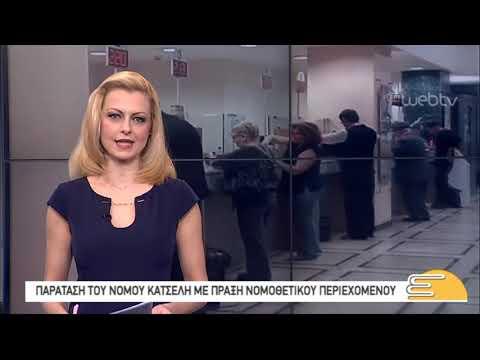 Τίτλοι Ειδήσεων ΕΡΤ3 10.00 | 21/12/2018 | ΕΡΤ