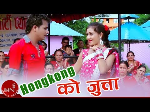 Hong Kong Ko Jutta Teej HD By Khuman Adhikari and Sarita Gurung Shrestha