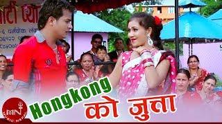 Hong Kong Ko Jutta Nepali Teej Song By Kendra Kunwar, Khuman Adhikari And Sarita Gurung Shrestha HD