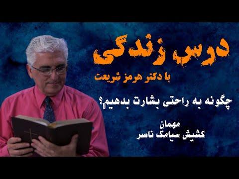درس زندگی با دکتر هرمز شریعت و مهمان برنامه کشیش سیامک ناصر