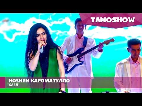 Нозияи Кароматулло - Хаёл