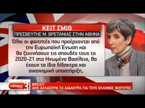 Βrexit – Δεν αλλάζουν τα δίδακτρα για τους Έλληνες φοιτητές | 06/09/2019 | ΕΡΤ