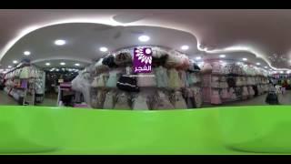 شاهد محل Totalee Bride - كانك داخله بتقنية 360 درجة ..