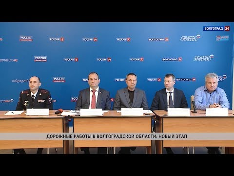 Дорожные работы в Волгоградской области: новый этап. Выпуск от 27.04.2018