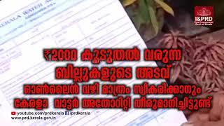 2000 രൂപയില് കൂടുതല് വരുന്ന ബില്ലുകളുടെയും അടവ് ഓണ്ലൈന് വഴി മാത്രം
