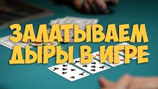 Залатываем дыры в покере