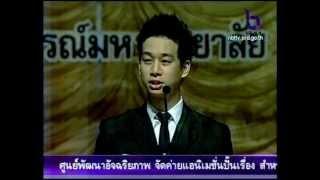 สุนทรพจน์เฉลิมพระเกียรติ ครั้งที่ 12