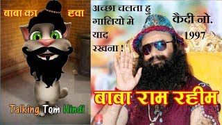 Video Talking Tom Hindi - Baba Ram Rahim Funny Comedy - बाबा राम रहीम - Talking Tom Funny Videos MP3, 3GP, MP4, WEBM, AVI, FLV Maret 2018