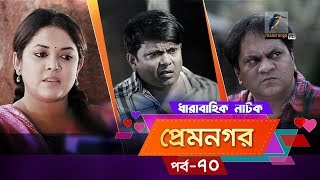 Prem Nogor | EP 70 | Bangla Natok | Mir Sabbir, Urmila, Ireen Afroz, Emila | Maasranga TV | 2018